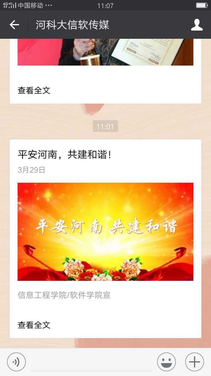 根据河南省教育厅《关于印发2018年河南省教育系统平安建设宣传月活动